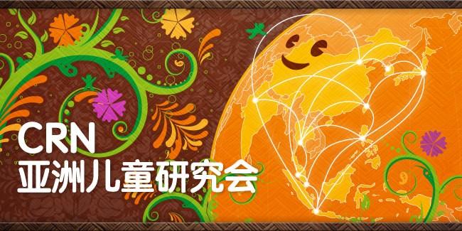CRN亚洲儿童研究会