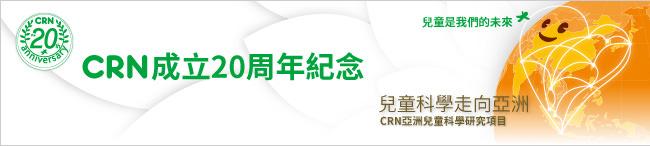 CRN成立20周年紀念