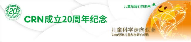 CRN成立20周年纪念