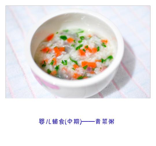 【婴儿辅食】青菜粥