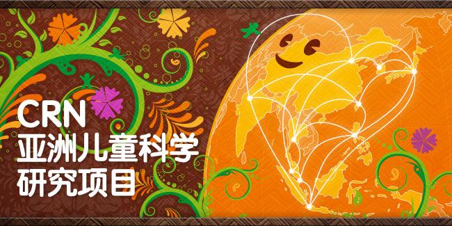 CRN亚洲儿童科学研究项目