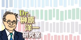 榊原博士研究室